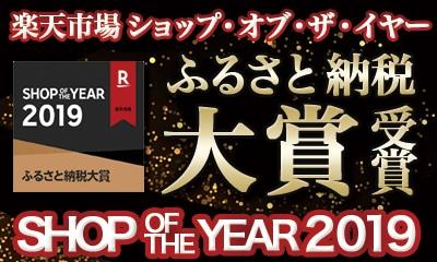 楽天市場ショップオブザイヤー2019 ふるさと納税賞大賞受賞