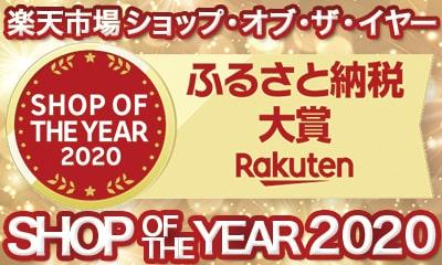 楽天市場ショップオブザイヤー2020 ふるさと納税賞大賞受賞