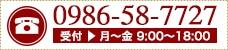 0986-58-7727 受付 月〜金曜 9時〜18時