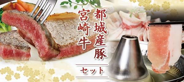 宮崎牛と豚肉のセット