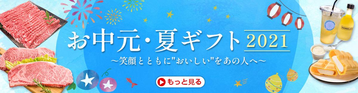 お中元夏ギフト2021