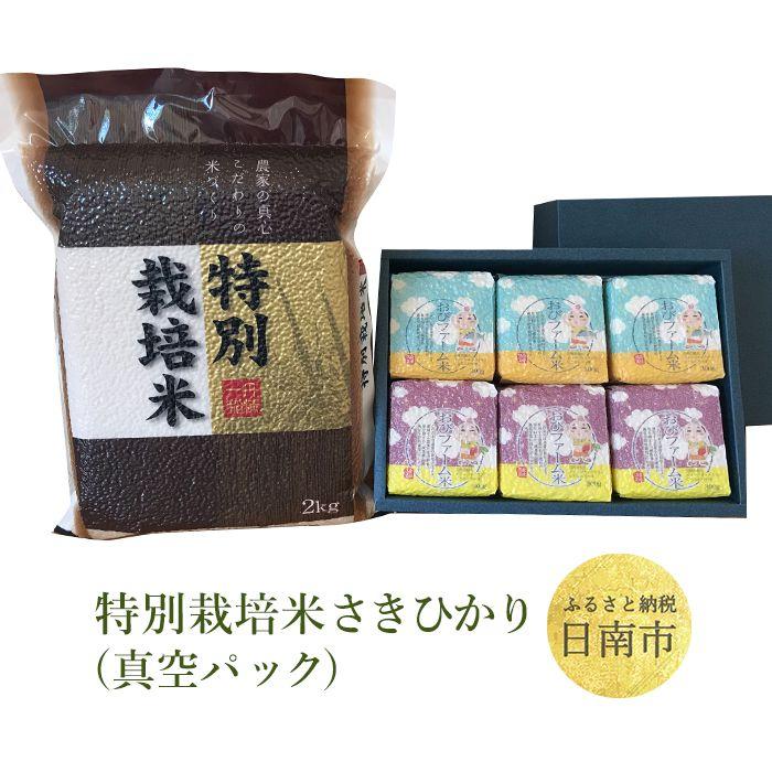 特別栽培米 さきひかり(真空パック)