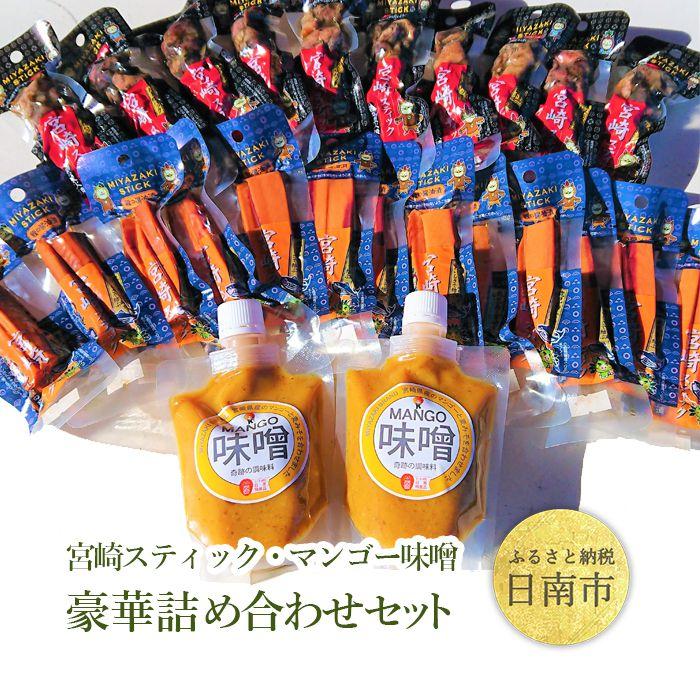 宮崎スティック、マンゴー味噌豪華詰め合わせセット