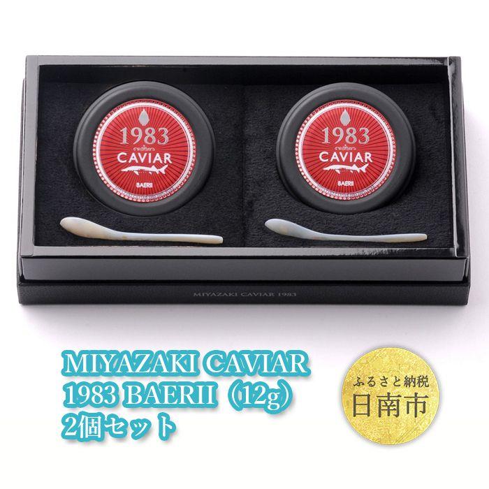 【ふるさと納税】 MIYAZAKI CAVIAR 1983 BAERII (12g) 2個セット シベリアチョウザメ(バエリ)の卵を岩塩のみで薄く味付けして熟成。