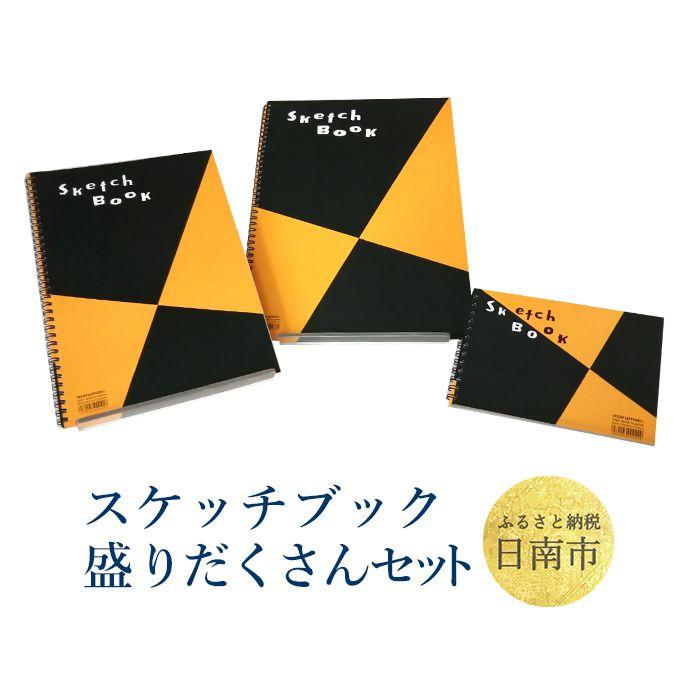 【ふるさと納税】 スケッチブック盛りだくさんセット B4、A4、B6Eサイズを各10冊・計30冊。スケッチブックと言えば、これ!