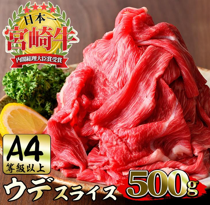 【ふるさと納税】<宮崎牛>ウデスライス(500g)美味しい牛肉をご家庭で【南郷包装】