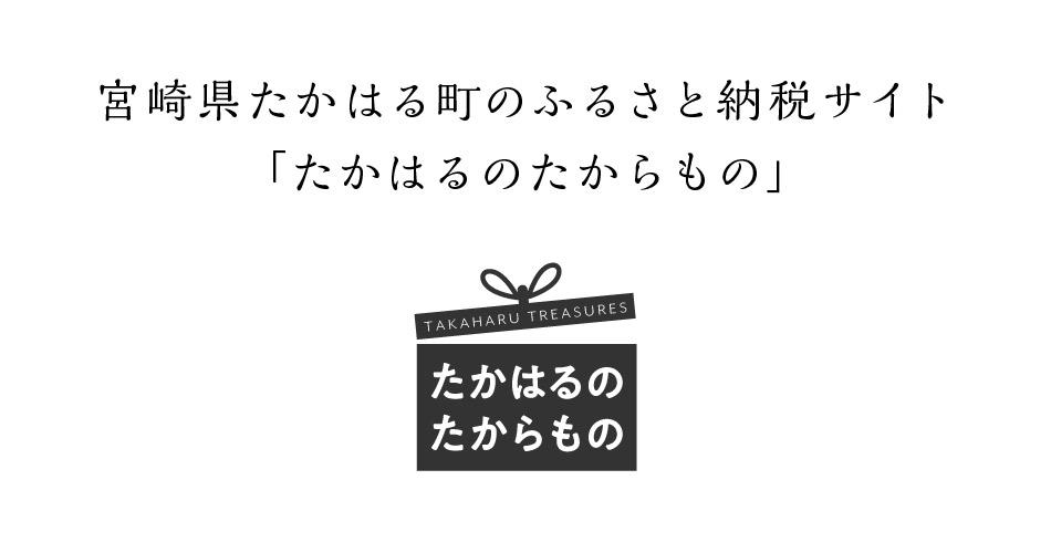 宮崎県たかはる町のふるさと納税サイト「たかはるのたからもの」