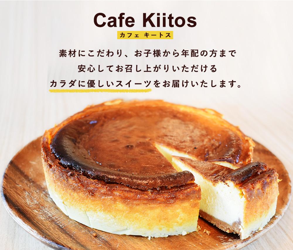 ふるさと納税☆地元で大人気Cafe Kiitos(カフェ キートス)手作りベイクドチーズケーキ 価格17,000円 宮崎県 新富町