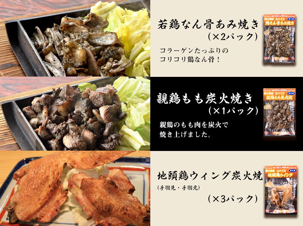 鶏炭火焼きセット