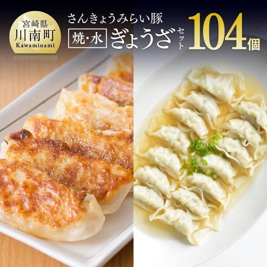 さんきょうみらい豚ぎょうざセット(焼餃子+水餃子)
