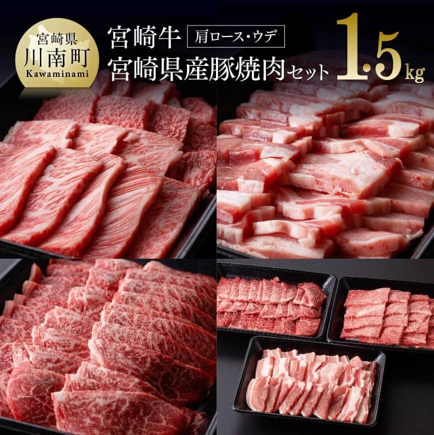 宮崎牛・宮崎県産豚焼肉セット