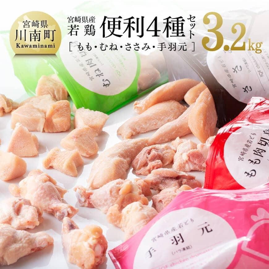 宮崎県産若鶏便利4種セット 3.2kg