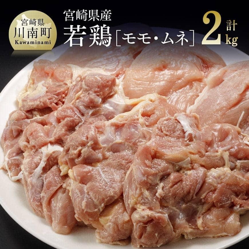 宮崎県産若鶏2kg (モモ・ムネ)
