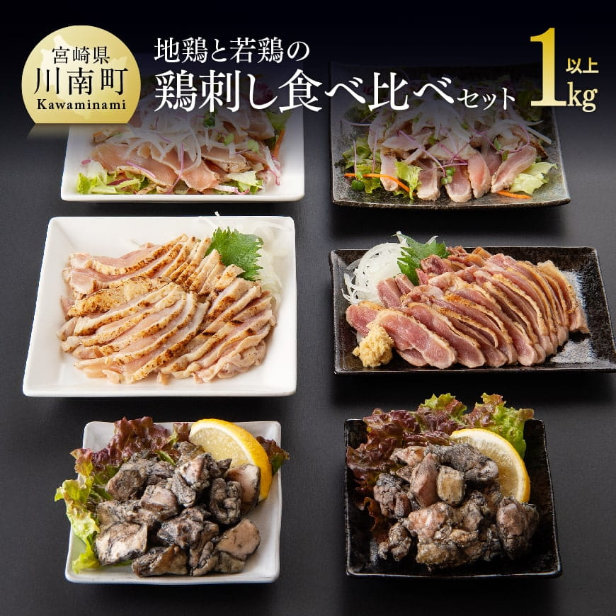 宮崎名物「鶏刺し」食べ比べセット