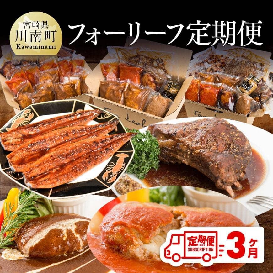 人気洋食店の特別な定期便 3ヶ月
