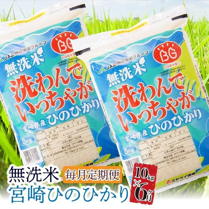 「宮崎県産無洗米ひのひかり」6ヶ月定期便