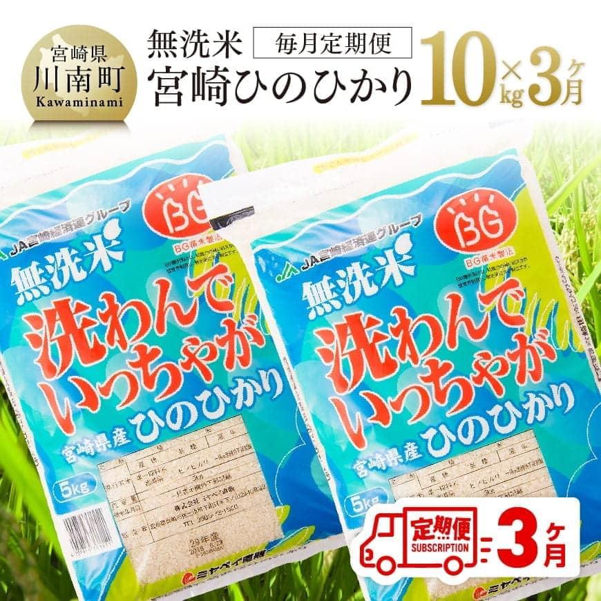 「宮崎県産無洗米ひのひかり」3ヶ月定期便