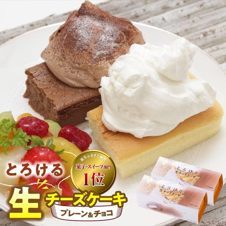 とろける生チーズケーキ(プレーン&チョコ)