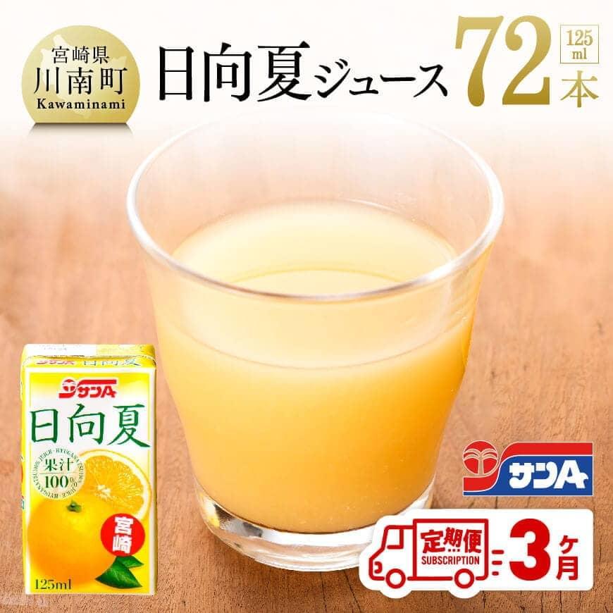 「サンA日向夏ジュース100%」3ヶ月定期便