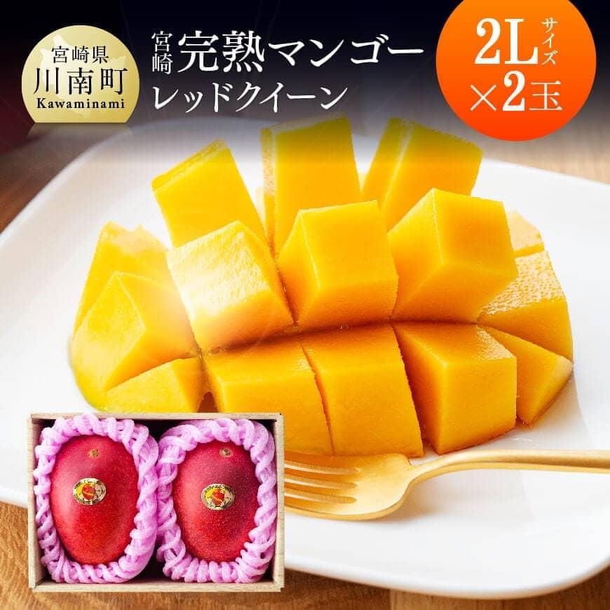 川南町産完熟マンゴー『レッドクイーン』2L×2玉