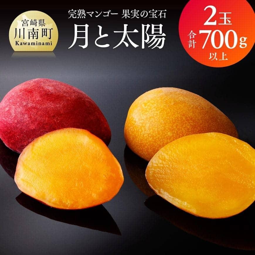 宮崎県産完熟マンゴー食べ比べセット