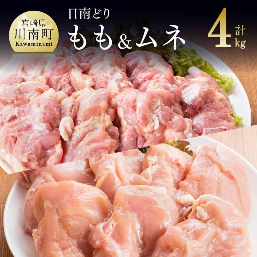 宮崎県産日南どりもも肉セット