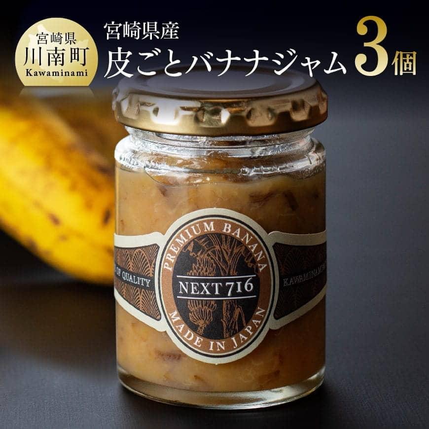宮崎県産皮ごとバナナジャム120g×3個入り