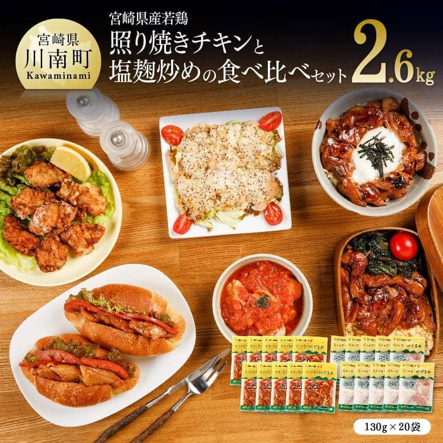 照り焼きチキン+塩麹炒めセット