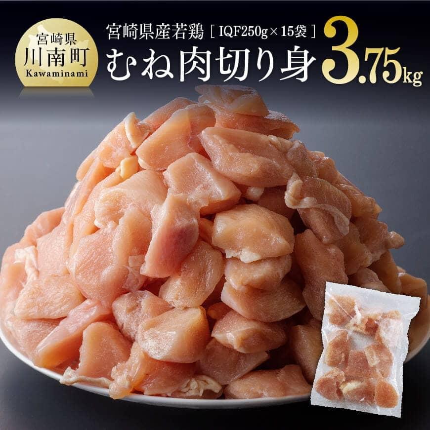 宮崎県産若鶏むね切身15袋