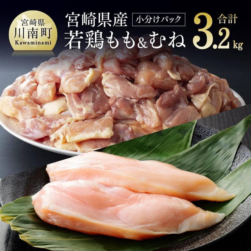 宮崎県産若鶏小分け3.2kg