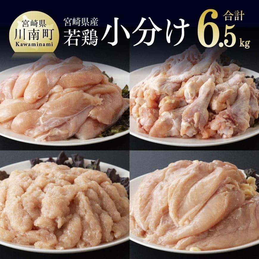 宮崎県産若鶏小分け6.5kg