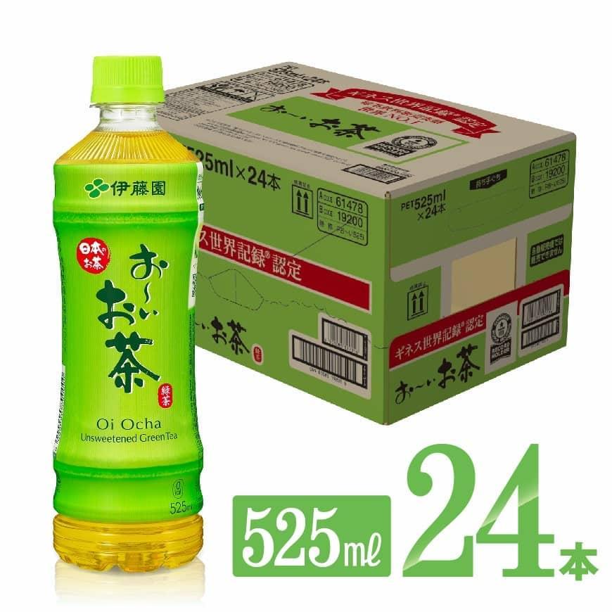 伊藤園 お~いお茶525ml×24本PET