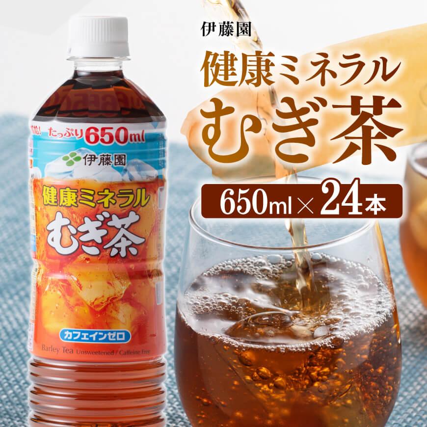 伊藤園 健康ミネラルむぎ茶650ml×24本
