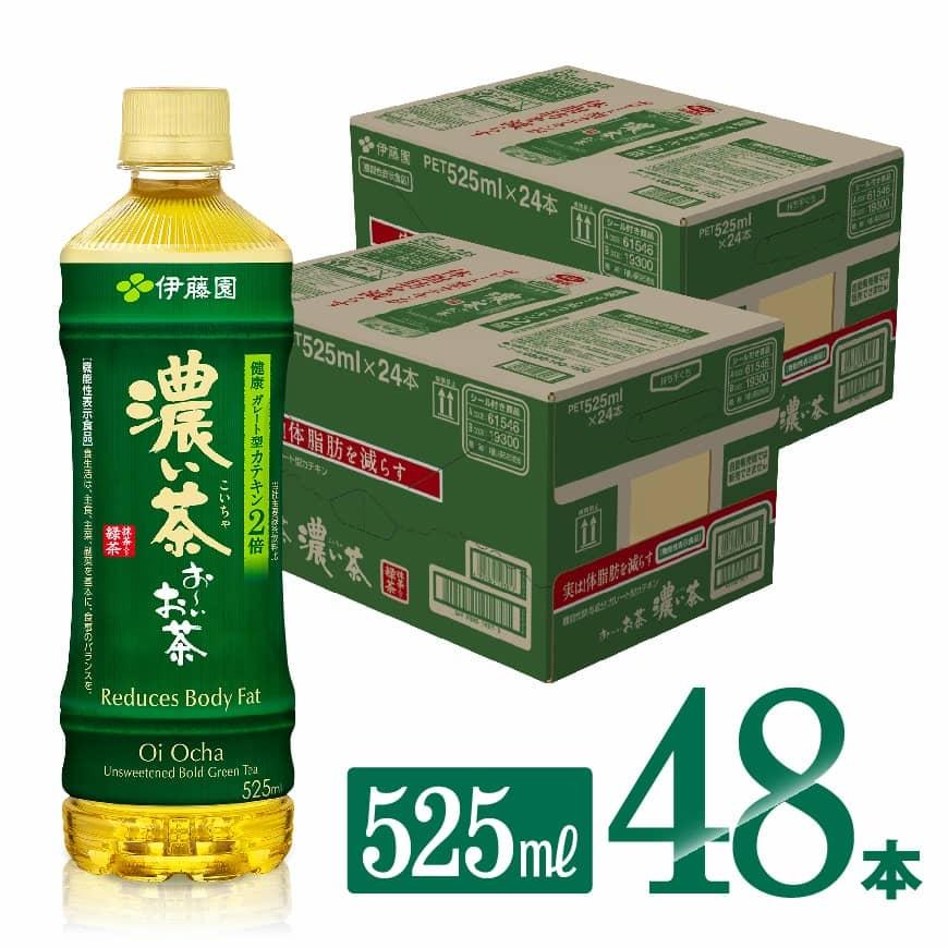 伊藤園 お~いお茶 濃い茶 525ml×24本×2ケース