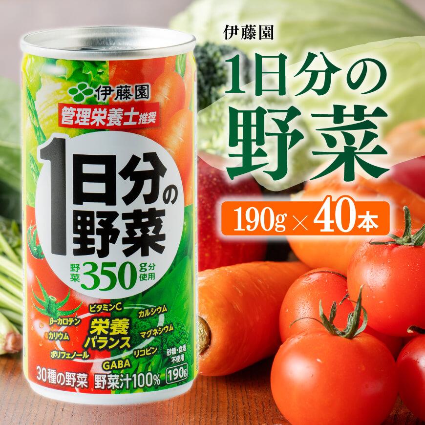 伊藤園 1日分の野菜 190g缶×20本×2ケース