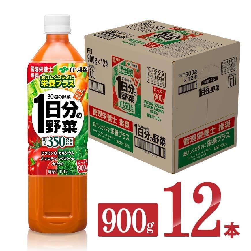 伊藤園1日分の野菜 900g×12本