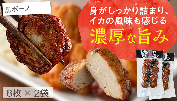 黒ボーノ 身がしっかり詰まり、イカの風味も感じる濃厚な旨み 8枚×2袋