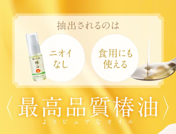 抽出されるのはニオイなし 食用にも使える 最高品質椿油 よりピュアなオイル