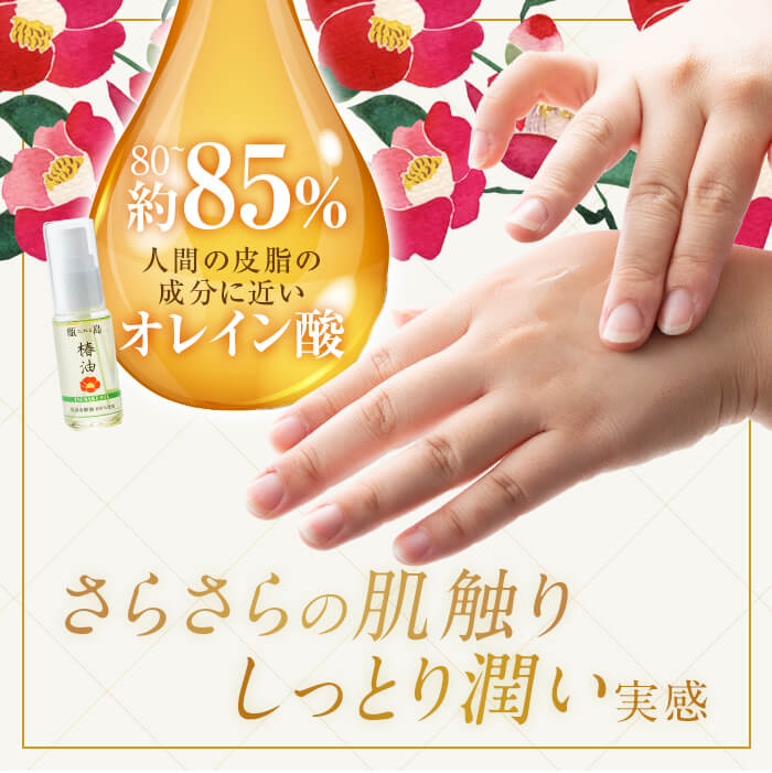 人間の皮脂の成分に近い約80〜85%のオレイン酸 さらさらの肌触り しっとり潤い実感