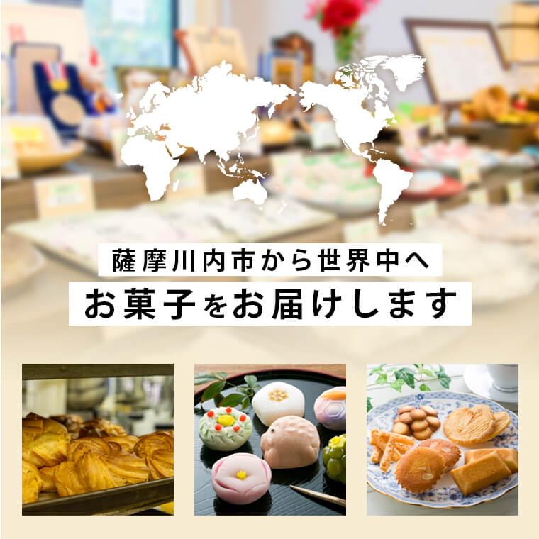 薩摩川内市から世界中へお菓子をお届けします