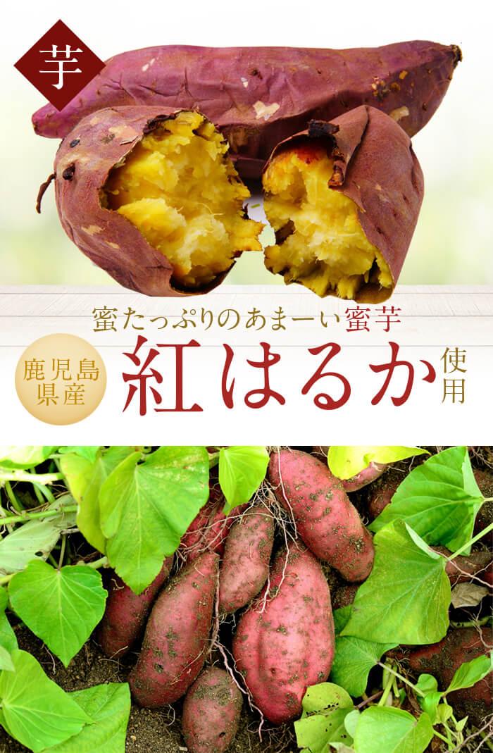 蜜たっぷりのあまーい蜜芋 鹿児島県産 紅はるか