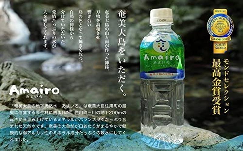 ミネラルウォーター 「Amairo(あまいろ)」