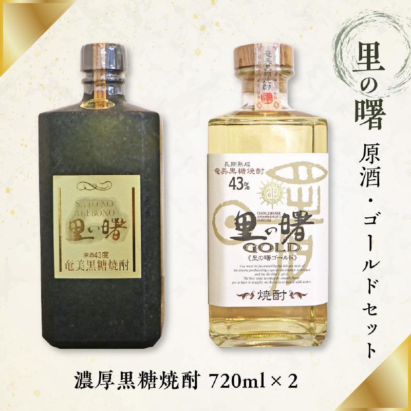 里の曙原酒・ゴールドセット