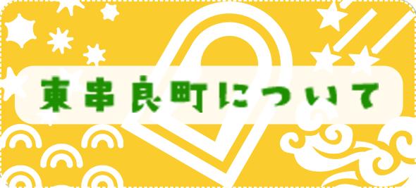 東串良町について