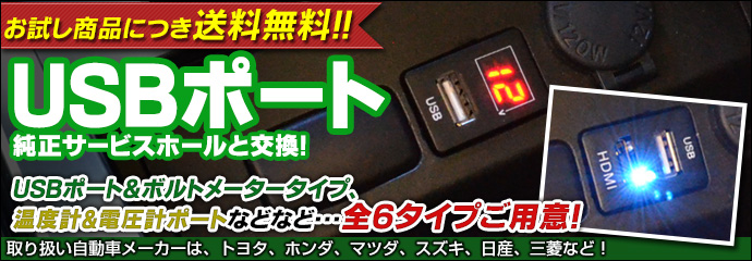 USBポート送料無料