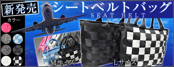 シートベルトバッグ シートベルト トートバッグ 男女兼用 バッグ おでかけ用