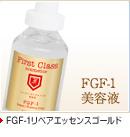 <空>FGF欧米