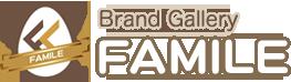 「ファミール」楽天市場店 日本屈指の品揃え!人気ブランドが集まるファミールへようこそ!!