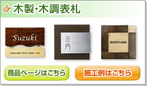 木製・木調表札施工例