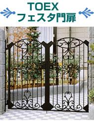 コラゾン門扉